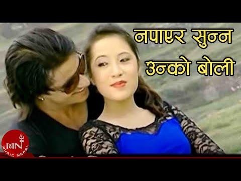 Napaera Sunna Unko Boli - Lok Geet - Ramji Khand/Tika Pun