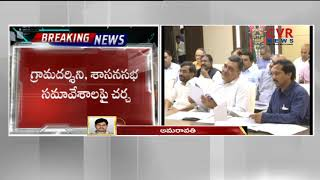 AP CM Chandrababu Naidu Hold Coordination Committee Meeting | Amaravathi |CVR NEWS - CVRNEWSOFFICIAL