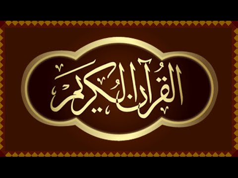 Al Quran ul Kareem Android and iOS Application Promo (IT Department)