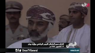 فيض | افتتاح مجمع السلطان قابوس الرياضي بولاية بوشر | 19 أكتوبر 1985م