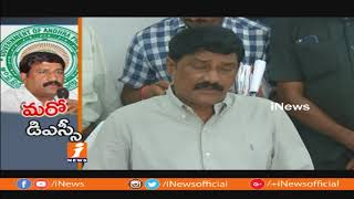 AP DSC 2018 Notification Schedule Released By Minister Ganta Srinivasa Rao | iNews - INEWS