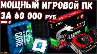 ОЧЕНЬ МОЩНЫЙ ИГРОВОЙ КОМПЬЮТЕР c MSI geforce GTX 970 и SSD / PC ЗА 60000 - 70000 | ARSIK ПК