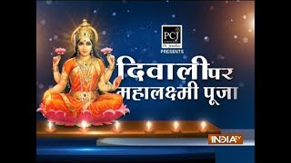 Brahmans perform Maha Lakshmi and Ganesh Puja on India TV | 19th October, 2017 - INDIATV