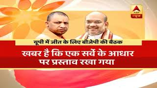 BJP Gears Up For LS Elections 2019; Shah Holds Meeting | ABP News - ABPNEWSTV