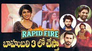Rapid Fire - Priya Varrier on Baahubali 3, Vijay Devarakonda vs Ranveer Singh, Allu Arjun & more - IGTELUGU