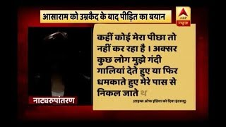 Asaram Verdict: Someone else committed the crime & I was in house arrest, says Survivor - ABPNEWSTV