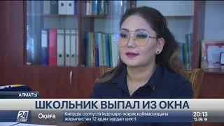 Первоклассник выпал из окна школы в Алматы: наказаны учителя
