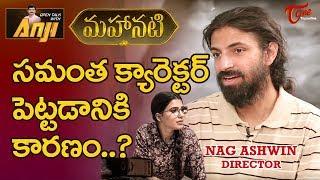 సమంత క్యారెక్టర్ పెట్టడానికి కారణం..? | MAHANATI Director Nag Ashwin Interview | TeluguOne - TELUGUONE