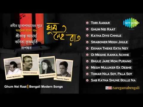 Ghum Nei Raat   Bengali Modern Songs   Audio Jukebox   Srikanta, Kavita Krishnamurty, Rupankar