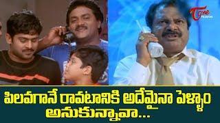 పిలవగానే రావటానికి అదేమైనా పెళ్ళాం అనుకుంటున్నావా.. | Ultimate Movie Scenes | TeluguOne - TELUGUONE