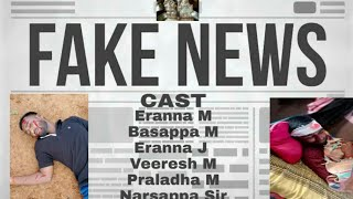 FAKE NEWS# A TELUGU SHORT FILM# DIRECTOR BY ERANNA J# - YOUTUBE