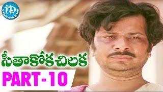 Seethakoka Chilaka Full Movie Part 10 || Karthik, Aruna Mucherla || P Bharathiraja || Ilayaraja - IDREAMMOVIES