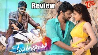 Maa Abbayi Movie Review | Maa Review Maa Istam | Sree Vishnu | Chitra Shukla #MaaAbbayi - TELUGUONE