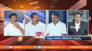Debate On Telangana Assembly Dissolution and Early Elections | TRS Vs Opposition Parties | P2| iNews - INEWS