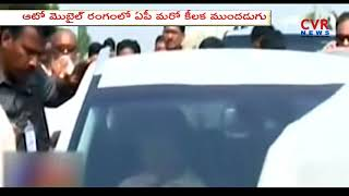 AP CM Chandrababu Launches KIA Electrical Cars | Vijayawada | Andhra Pradesh | CVR NEWS - CVRNEWSOFFICIAL