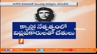 Special Story On Che Guevara Over Birth anniversary | iNews - INEWS