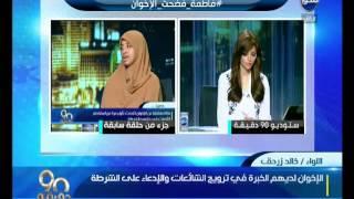 بالفيديو .. داليا زيادة: نجهز لمعركة حقيقية لفضح الجماعة الإرهابية