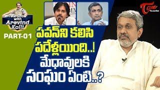 Chalasani Srinivas Exclusive Interview Part 01 | Talk Show with Aravind Kumar Kolli  #02 - TeluguOne - TELUGUONE