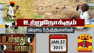 """Ullathu Ullapadi 27-01-2015  """" Agricultural Producers looking forward to Budget 2015″ – Thanthi Tv Show"""