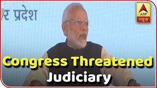 PM Modi FULL SPEECH: 'Congress threatened judiciary' - ABPNEWSTV