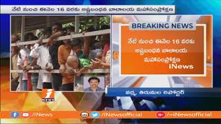 All Set For Astabandhana Balalaya Maha Samprokshanam From Today In Tirumala | iNews - INEWS