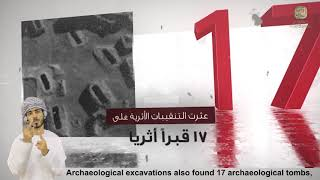 سلسلة آثار عمان جذورنا الأولى-الأثر الخامس عشر موقع بوشر بولاية بوشر