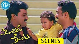 Evandoi Srivaru Movie Scenes || Srikanth Introduces his Son to Sarath Babu - IDREAMMOVIES
