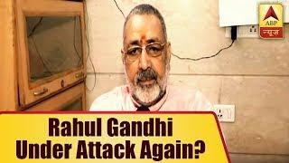 BJP minister Giriraj Singh alleges Rahul Gandhi of conspiring to destroy the Constitution - ABPNEWSTV