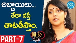 Medak SP Chandana Deepti IPS Interview Part #7 || Dil Se With Anjali - IDREAMMOVIES