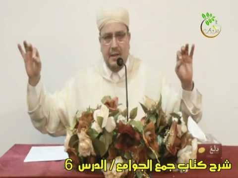 شرح كتاب جمع الجوامع /الدرس 6 / د. محمد الروكي