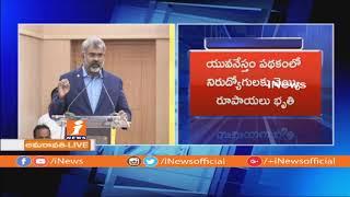 AP Govt Launch Mukhyamantri Yuva Nestam For Unemployment In AP | iNews - INEWS