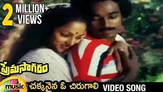 Chakkanaina O Chirugaali Full Video Song | Prema Sagaram Full Video Songs | Saritha | Mango Music - MANGOMUSIC