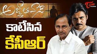 CM KCR Shocks Agnathavasi - TELUGUONE