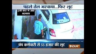 CCTV: Petrol pump looted at gunpoint in Punjab - INDIATV