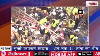 video : मुंबई बिल्डिंग हादसा : अब तक 14 लोगों की मौत