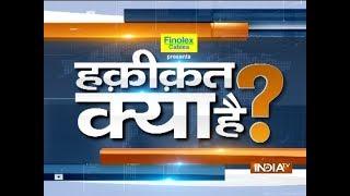 Watch India TV Special show Haqikat Kya Hai | November 20, 2018 - INDIATV