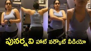 Punarnavi Bhupalam Latest Work Out Video | Punarnavi Rare video - RAJSHRITELUGU