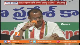 Congress Komati Venkat Reddy Comments On TRS Govt Ruling Over Power Power Plant Issues | iNews - INEWS