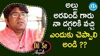 Allu Aravind Praised Me for My Performance - Actor Dr Krishnaswamy Shrikanth | Dil Se with Anjali - IDREAMMOVIES
