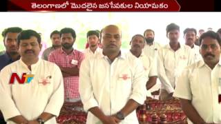Pawan Kalyan Begins Jana Sena Party Recruitments in Telangana || NTV - NTVTELUGUHD