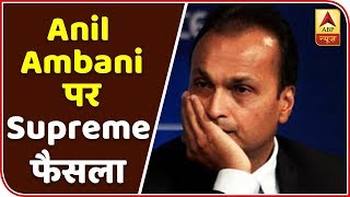 Ericsson Case: Will Anil Ambani go to jail? - ABPNEWSTV