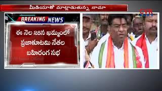 Nama Nageswara Rao Speaks to Media over Prajakutami Meeting on Nov 28 in Khammam | CVR News - CVRNEWSOFFICIAL