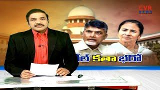 ఖేల్ కతా భరో : CM Chandrababu Meeting With Mamata | Chandrababu Questions to CM KCR, YS Jagan | CVR - CVRNEWSOFFICIAL