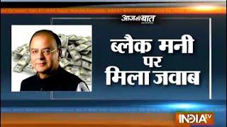 Aaj Ki Baat Nov 26, 2014: Know how Narendra Modi govt intends to bring back black money - INDIATV
