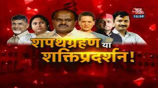 Kumaraswamy Swearing-in Ceremony To Begin Shortly;Mamata Banerjee, Akhilesh Yadav, Mayawati On Stage - AAJTAKTV