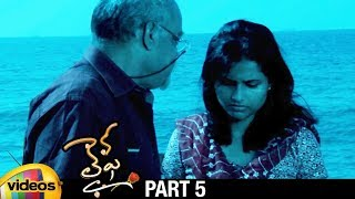 Life Latest Telugu Full Movie HD | Yadha Kumar | Kasturi | Alekhya | Latest Telugu Movies | Part 5 - MANGOVIDEOS