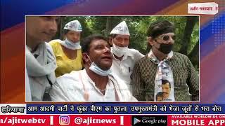 video : आम आदमी पार्टी ने फूंका पीएम का पुतला, उपमुख्यमंत्री को भेजा जूतों से भरा बोरा