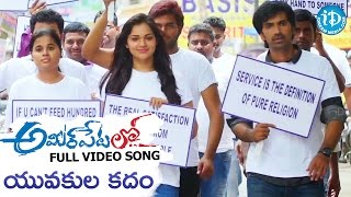 Ameerpet Lo Movie Video Songs - Yuvakula Kadam Full Video Song | Aswini | Srikanth | Murali Leon - IDREAMMOVIES