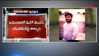 అమెరికాలో తెలుగు యువకుడిపై కాల్పులు | Rifle Charging On A Telugu student in America | CVR News - CVRNEWSOFFICIAL