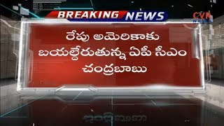 CM Chandrababu Naidu Ready for America Tour | CVR News - CVRNEWSOFFICIAL